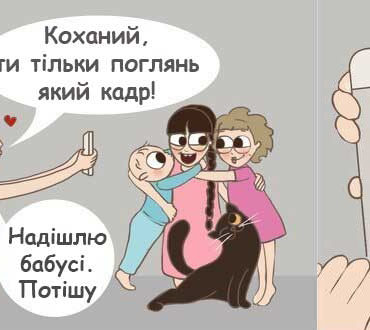 Бути мамою трьох діток – рівноцінно захопливій пригоді. Про це малює комікси молода матуся