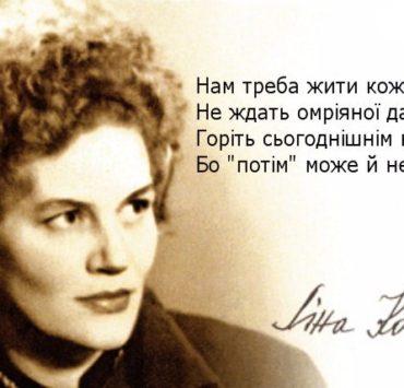 Топ-25 пронизливих цитат Ліни Костенко, наповнених мудрістю та силою