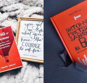 Топ книг для саморозвитку: що треба прочитати кожному