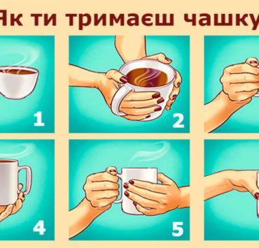 Що може розповісти про характер людини звичайна чашка чаю