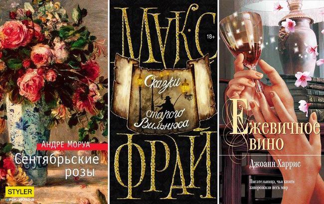 10 книг для читання, які занурять вас в атмосферу осені