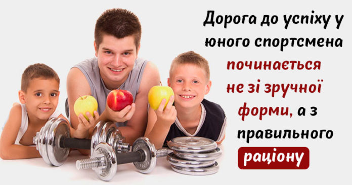 5 порад як і чим годувати дитину, що займається спортом